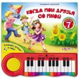 детская книжка Азбукварик Когда мои друзья со мной (с пианино)