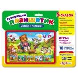Музыкальная игрушка Планшет Азбукварик Сказки и потешки, купить за 370руб.