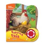 детская книжка Азбукварик Курочка ряба, 9785490002635 (Цветик-семицветик) Новый формат