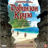 стратегическая игра Hobby World Робинзон Крузо: Приключения на таинственном острове. Вторая редакция (кооперативная)