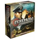 военная игра Hobby World Генералы: Вторая мировая