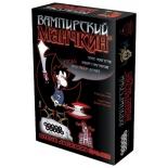 стратегическая игра Hobby World Вампирский Манчкин