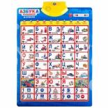 детский плакат обучающий Умка Азбука Машинок в стихах на батарейках (HX0251-R10)