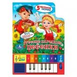 детская книжка Умка русские народные песенки, пианинно с 8 клавишами 143 x 202 мм