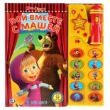 детская книжка караоке Умка Маша и Медведь. Пой вместе с Машей (с микрофоном)