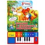 детская книжка Умка Песенки о домашних животных, 8 клавиш, 5 песен