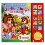 детская книжка Умка Союзмультфильм Мультяшки для малышей (10 кнопок)
