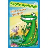 крокодил Задира Крокодильчик (для детей, простые слова), от 6 лет