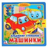 книга Умка В.Степанов Машинки (9785506019886)