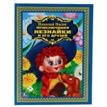 книга Умка Н.Носов Приключения Незнайки (978-5-506-01125-5)