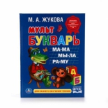 книга Умка М. А. Жукова мультбукварь