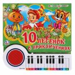 детская книжка Умка Союзмультфильм Песенки о приключениях с 23 клавишами