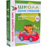 книга Мозаика-Синтез Школа Семи Гномов 3-4 года Полный годовой курс 12 книг (5476-1)