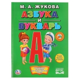 книга Умка М.А Жукова Азбука и Букварь (978-5-506-01290-0(15)