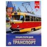 книга Умка Транспорт, энциклопедия А4, твердый переплет, 48 стр