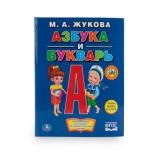 книга Умка Азбука и Букварь, крупные буквы, твердый переплет