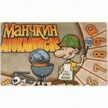 стратегическая игра Hobby World Набор счетчиков уровней Манчкин Апокалипсис (картон)