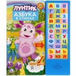 детская книжка Умка Азбука Лунтик 33 звуковых кнопки (9785919414803)