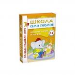 книга Мозаика-Синтез Школа Семи Гномов 5-6 лет (Полный годовой курс 12 книг) 5478-5