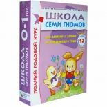 книга Мозаика-Синтез Школа Семи Гномов 0-1 год. Полный годовой курс 12 книг (5473-0)