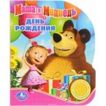детская книжка Умка Маша и Медведь День рождения (9785506020707)