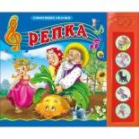 детская книжка озвученная Проф-Пресс Репка (27551)