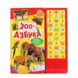 детская книжка Умка Зоо-Азбука (33 Звуковые Кнопки) (9785506006510)