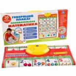 детский плакат Умка Занимательная математика (20 стихотворений и 20 любимых песен) HX0251-R23