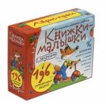 детская книжка 16 книжек-малышек Айрис-Пресс с задачками (24995)