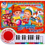 детская книжка Умка Книга-Пианино А.Барто, 10 песенок, 9785506007715