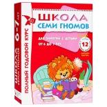 книга Мозаика-Синтез Школа Семи Гномов 6-7 лет. Полный годовой курс 12 книг (5479-2)