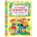 книга Росмэн Лучшая книга для чтения от 6 до 9 лет (13056)