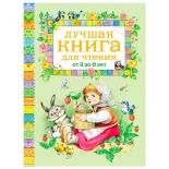 книга Росмэн Лучшая книга для чтения от 3 до 6 лет (9579) РОСМЭН