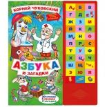 детская книжка Умка (9785506022572)  К.Чуковский Азбука и загадки
