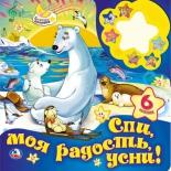 детская книжка ночник Умка (9785506020103) Спи моя радость, усни