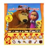 детская книжка Умка Маша и Медведь. Пой вместе с Машей (9785919413882)
