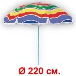 зонт пляжный Торг-Хаус Веселый, с регулируемым наклоном,  d220 см