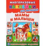 книга Умка Мамы и малыши, многоразовые наклейки
