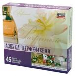набор для создания парфюмерии Висма Азбука парфюмерии