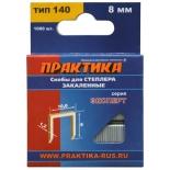 степлер скобы Практика Эксперт 8 x 10.6 x 1.2 мм, Тип 140, для степлера, 1000 шт (775-204)