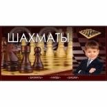 шахматы Играем вместе D22040-R1 3-В-1