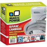 шланг сантехнический Magic Power MP-627 сантехнический для стиральных машин