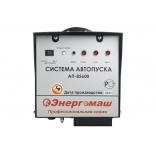 электрогенератор Энергомаш АП-85600 Система автозапуска