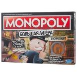 настольная игра Hasbro Monopoly Большая афера (E1871121)