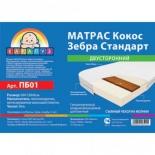 матрас для детской кроватки Карапуз Зебра Кокос Стандарт ( 120x60x6 см)