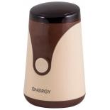 Кофемолка Energy EN-106, коричневая