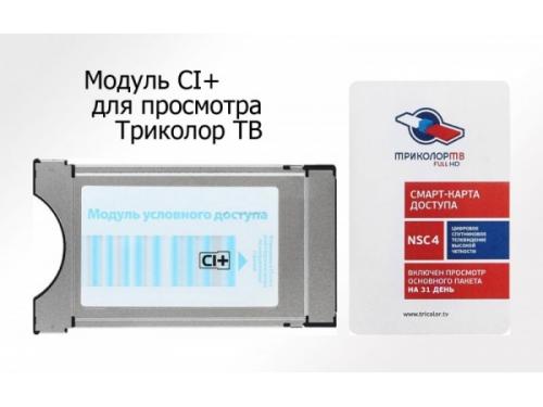 Комплект спутникового телевидения Триколор Модуль условного доступа со смарт-картой (Европа), вид 1