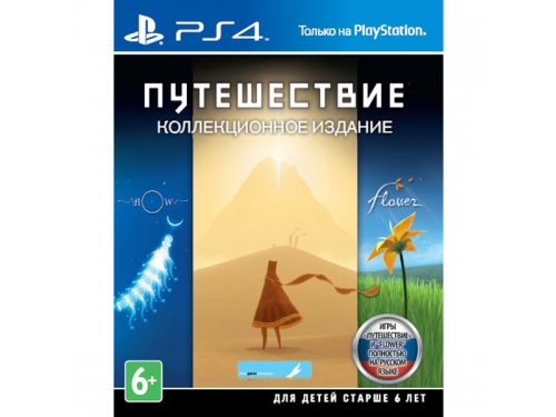 Игра для PS4 Путешествие. Коллекционное издание (+ игра flOw, + игра Flower), вид 1