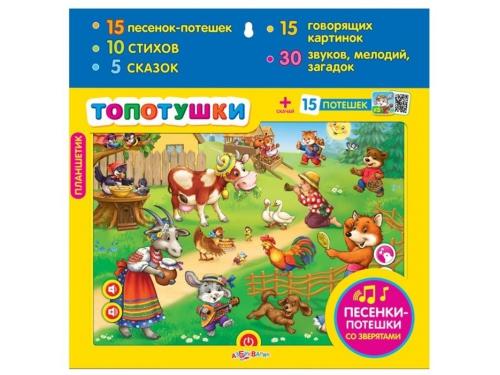 Музыкальная игрушка Планшетик Азбукварик Топотушки, вид 1