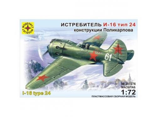 Игрушки для мальчиков Сборная модель Моделист самолет И-16 тип 24 1:72 (207276), вид 1